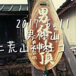 男体山-二荒山神社コース-