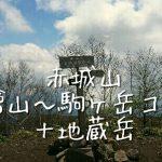 赤城山 黒檜山~駒ヶ岳コース+地蔵岳