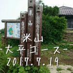 夏の米山-大平コース-