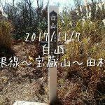 五泉市 白山~宝蔵山(尾根線~田村線)