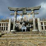 11月の弥彦山