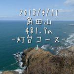 雪割草を見に海抜0mから登れる角田山の灯台コースへ