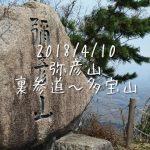弥彦山 (裏参道~多宝山)へ花見登山
