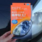 ヘッドライトのくすみ・黄ばみを簡単に除去できるクリーナーを試してみた